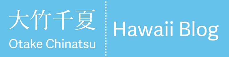大竹千夏のハワイ通信
